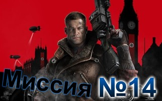 Wolfenstein The New Order-Mission-14