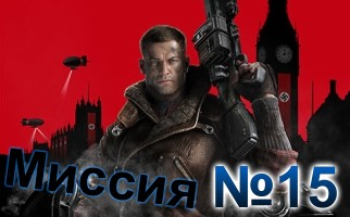 Wolfenstein The New Order-Mission-15