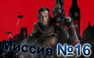 Wolfenstein The New Order-Mission-16