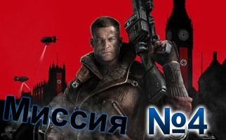 Wolfenstein The New Order-Mission-4