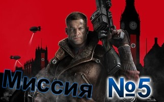 Wolfenstein The New Order-Mission-5