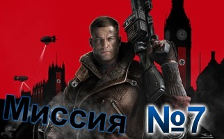 Wolfenstein The New Order-Mission-7