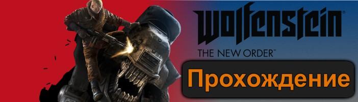 Wolfenstein The New Order-Passage