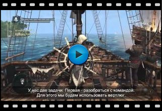 Assassins Creed-4 Black Flag Video-14