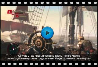 Assassins Creed-4 Black Flag Video-27