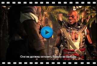 Assassins Creed Freedom Cry Video-1