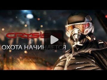Crysis 3 video 11