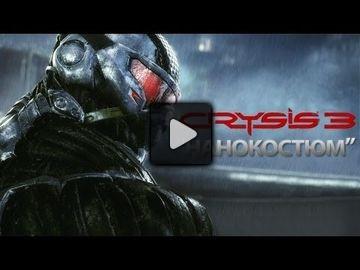 Crysis 3 video 8