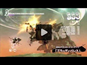 DMC video 11