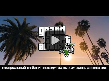 GTA 5 video 18