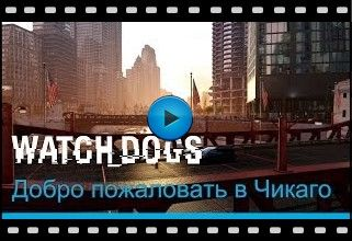Watch Dogs Video-23