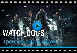Watch Dogs Video-36