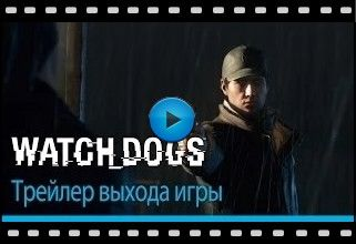 Watch Dogs Video-43