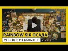 Tom clancys rainbow six siege video 95